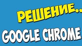 Google Chrome перестал открывать сайты и настройки(Если у вас не работает chrome - не спешите бояться! Это не такая уж серьезная проблема, как кажется на первый..., 2015-01-21T23:36:39.000Z)