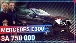 видео: Mercedes E300 w212 за 750 тыс руб. СПУСТЯ 9 лет