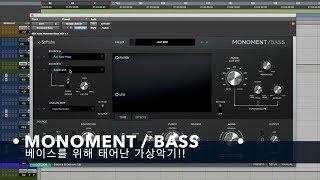 이런게 진짜 가성비 / 베이스 전용 가상악기 Softube Monoment Bass