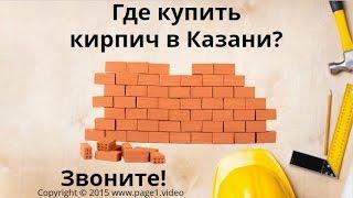 Купить кирпич Казань(, 2015-08-12T14:59:20.000Z)