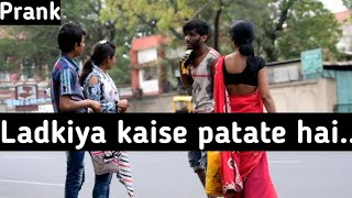 Ladkiya kaise patate hai- Bakchodi ki hadd in beggar style