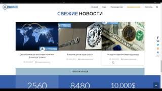 Сайт для финансовой компании(, 2017-03-29T20:12:03.000Z)