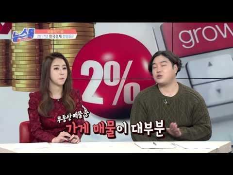 [유재환 황보미의 뉴스톡 161225] '2017년 한국 경제, 전망은?'