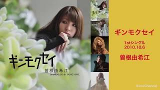 """曽根由希江・シングル曲""""弾き語りバージョン""""メドレー』 シングル盤のカ..."""