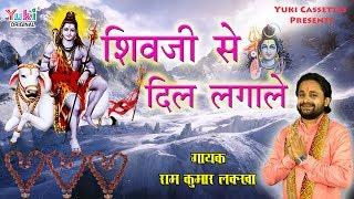 सोमवार स्पेशल शिव भजन | शिवजी से दिल लगा ले| Bholenath New Bhajan | Ramkumar Lakkha