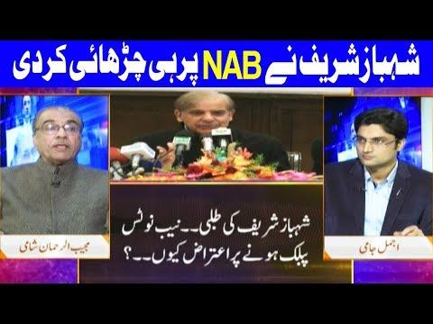 Nuqta E Nazar With Ajmal Jami - 22 January 2018 - Dunya News