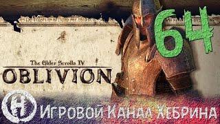 Прохождение Oblivion - Часть 64 (Повеление Намиры)(Прохождение TES 4 - Oblivion (Обливион) с обширным количеством модов и максимальным погружением в увлекательный,..., 2015-01-11T20:12:35.000Z)