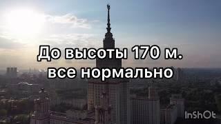 Глушилка разбила дрон у здания МГУ. Разбили квадрокоптер DJ  Mavic 2 Pro в Москве.ФСБ ломает дроны