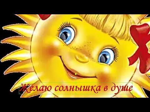 Желаю солнышка в душе. Пожелания любви и радости.