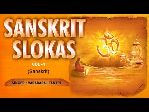 Sanskrit Slokas  I Full Audio Songs Juke Box