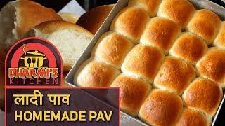 Homemade Pav | लादी पाँव घर पर बनाये