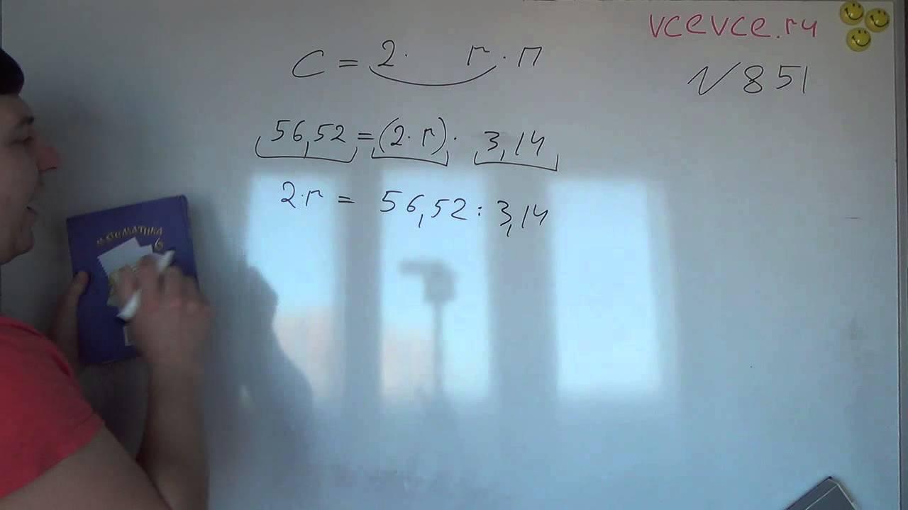 гдз математика vcevce