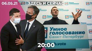 Зеленский и Блинкен в Киеве. YT против ссылок на «Умное голосование». Новые штаммы COVID и вакцины