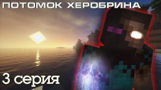 Потомок Херобрина - Minecraft сериал - 3 серия (Minecraft machinima)