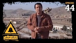 Zang-e-Khatar - SE- 4 - EP-44 / زنگ خطر - فصل چهارم - قسمت چهل و چهارم