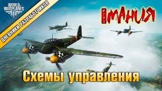 World of Warplanes - Дневники разработчиков. Часть 4