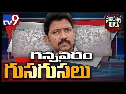 Political Mirchi : సీఎం జగన్ తో గన్నవరం ఎమ్మెల్యే వంశీ భేటీ - TV9