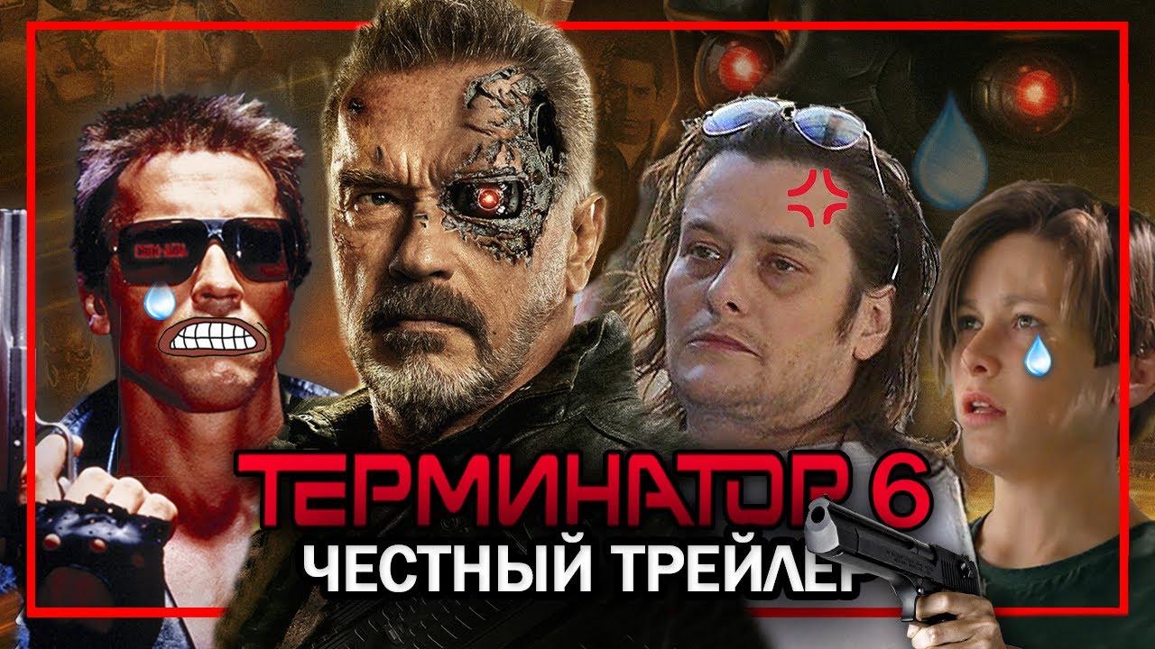 ЧЕСТНЫЙ ТРЕЙЛЕР Терминатор 6 Темные судьбы (Треш обзор)