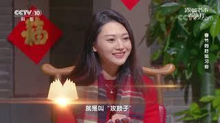 [跟着书本去旅行]春节的好玩习俗| 课本中国