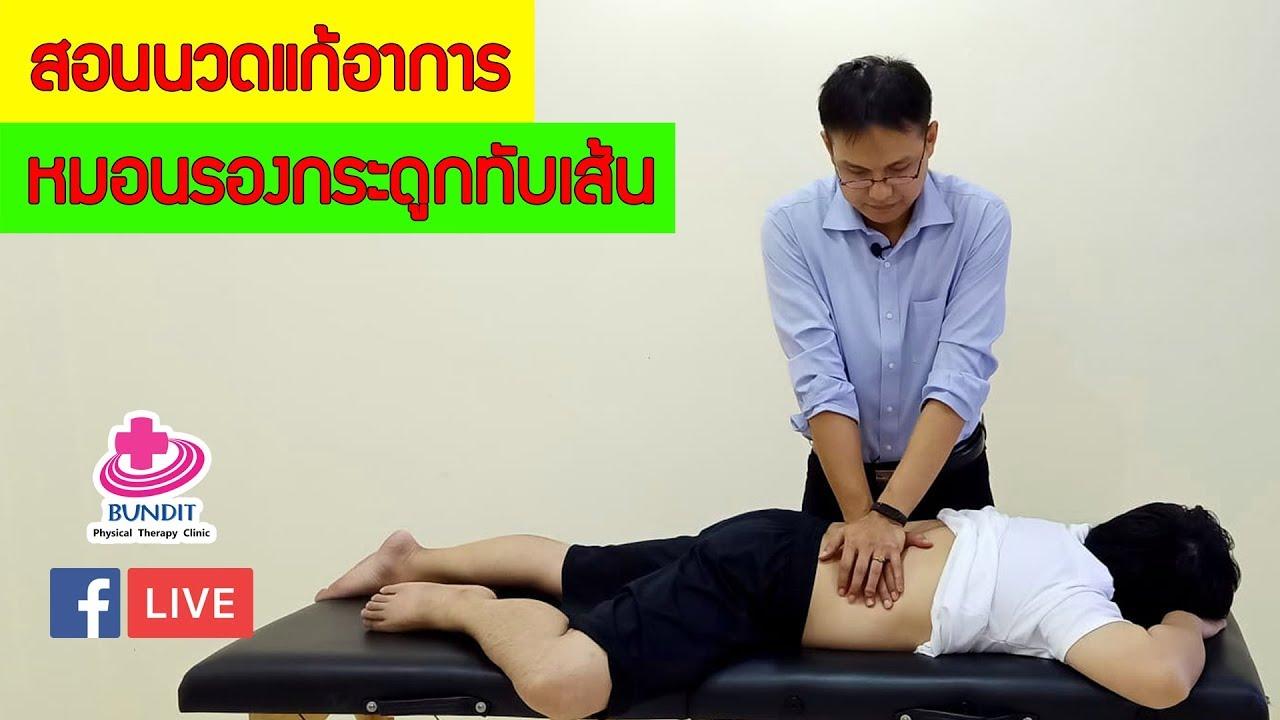 สอนนวดแก้อาการปวดหมอนรองกระดูกทับเส้นประสาท