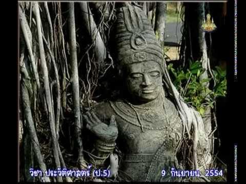 055 P5his 540909 B historyp 5 ประวัติศาสตร์ป 5 อิทธิพลของอินเดียและจีน