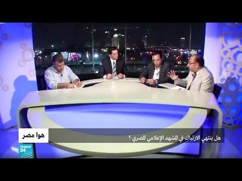 هل ينتهي الارتباك في المشهد الإعلامي المصري؟  - نشر قبل 2 ساعة