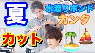 水たまりボンドカンタくんカット OCEAN TOKYO Harajuku thumbnail