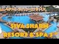 Египет, Шарм-эль-Шейх   Отель Siva Sharm Resort & Spa 5*