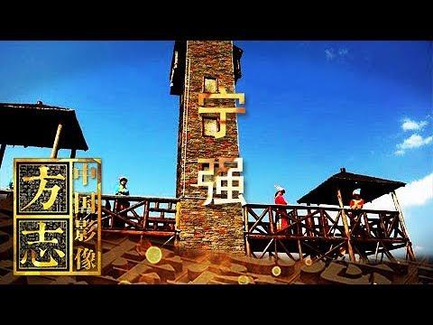 《中国影像方志》 第31集 陕西宁强篇 | CCTV科教