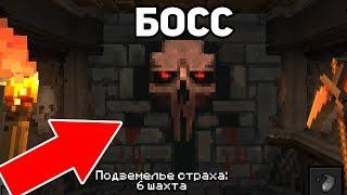 ПРОЙТИ ЭТОГО БОССА ОСМЕЛЯТСЯ ЕДИНИЦЫ, ЛЮБОЙ НУБ ИЛИ БОМЖ БУДЕТ В ШОКЕ ( Epic Mine #7 )