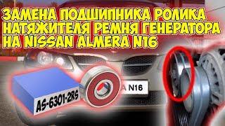 Замена помпы Nissan Almera N16