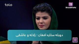 دوبله ستاره افغان - زلاله و عاشقی