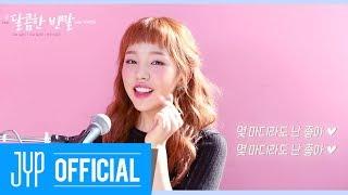 "Baek A Yeon ""Bittersweet"" Album Spoiler Live"