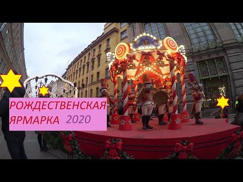 Рожденственская ярмарка 2020, Компания Зингер, Казанский мост