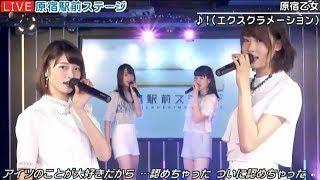 20170727 原宿駅前ステージ#57⑤『!(エクスクラメーション)』原宿乙女...