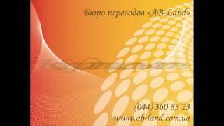 Бюро перевдов AB-Land_2.avi(, 2012-11-07T00:18:49.000Z)