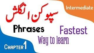 Spoken English through phrases in Urdu Hindi | Chapter 1