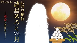 [LIVE] Ep.28 諸星めろこVS月(MOON)
