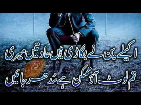 Best Shayari //Sad Best Poetry // Dokha Poetry //Heart Touching Dokha Bewaafa Urdu Hindi Shayari