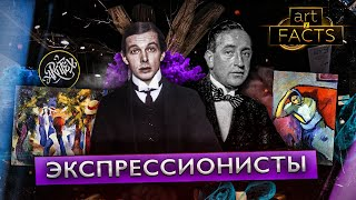 ЭКСПРЕССИОНИСТЫ: Шиле, Пехштейн, Кирхнер, Кокошка и Мейднер [ART I FACTS]