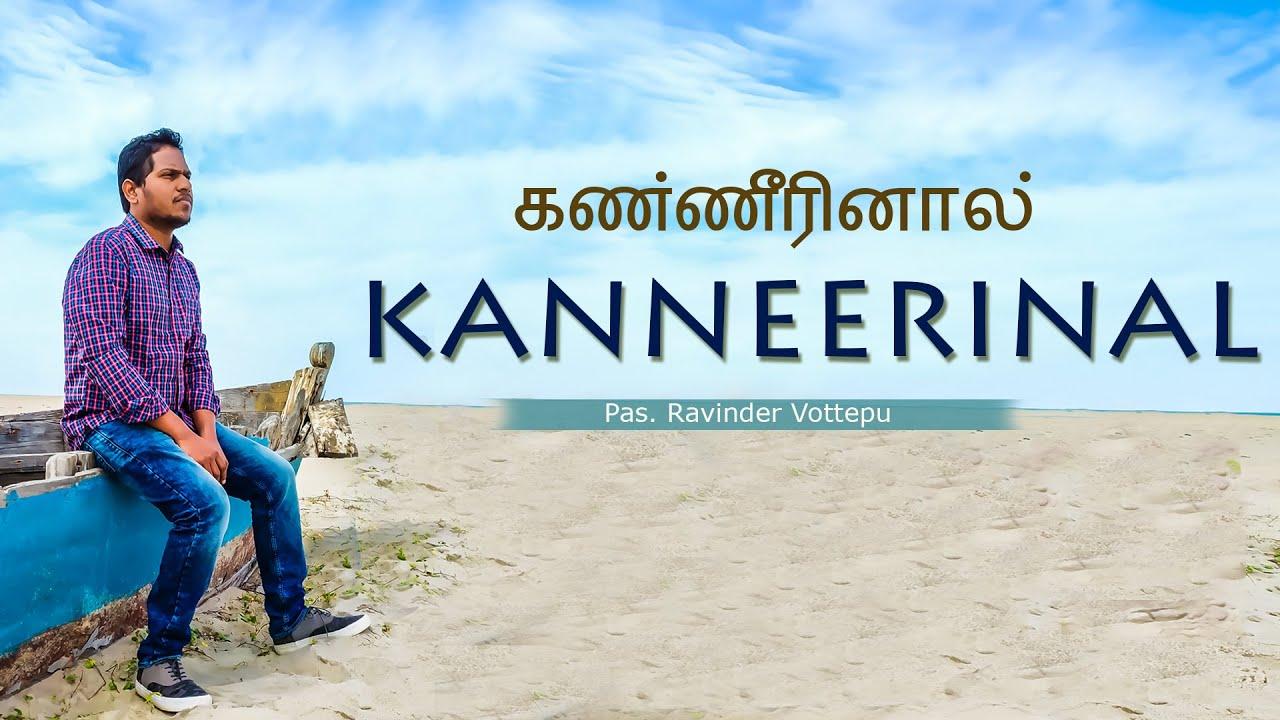 KANNEERINAL | Tamil Christian Worship Song 2019 by Pastor. Ravinder Vottepu