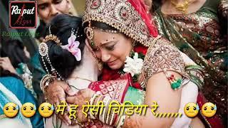 Bhaiya Tere Angana Ki Mai Hu Ek Chidiya Re raat bhar Basera Hai Subah Ud jana hai