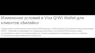 Qiwi ввел комиссию