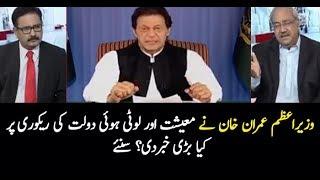 Pakistan News Live Chaudhry Ghulam Hussain kie PM Imran Khan say Mulaqat   Kya Baat howi