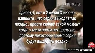 Отель Элеон 3 сезон 2 серии