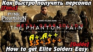 Как быстро получить A ,S,S ,S персонал Elite Solders Easy Metal Gear Solid 5 The Phantom Pain