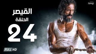 مسلسل القيصر - الحلقة الرابعة والعشرون 24   بطولة يوسف الشريف   The Caesar Series HD Episode 24