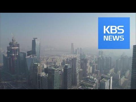 Severe Smog / KBS뉴스(News)