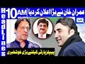 Imran Khans Big Announcement | Headlines 10 AM | 17 January 2019 | Dunya News