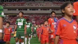 【FC岐阜】2018明治安田生命J2リーグ第32節 (デンカビッグス...